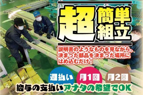 工場 機械 組立 簡単 軽作業 週払いOK 社員登用 バイト|松山市南吉田町