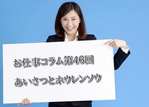 お仕事コラム 第46回 【あいさつとホウレンソウ】