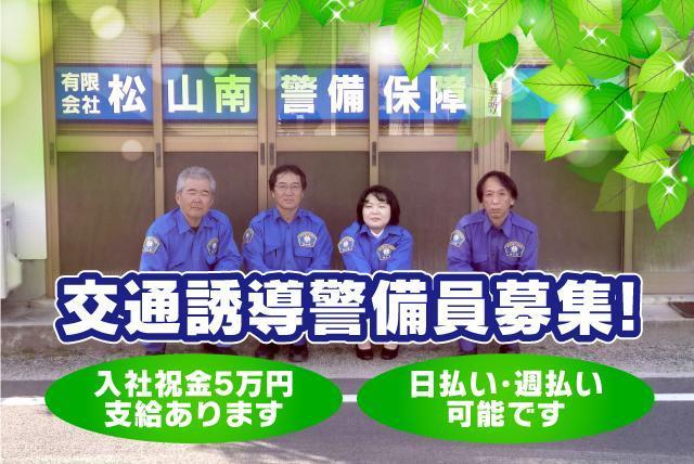 交通 誘導警備 日払い 週払い 未経験 女性活躍 シニア 正社員|松山市北土居
