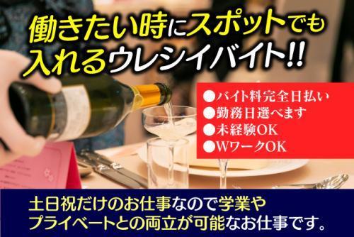 ブライダル 土日祝のみ 完全日払い 学生歓迎 女性活躍 バイト|松山市道後一万