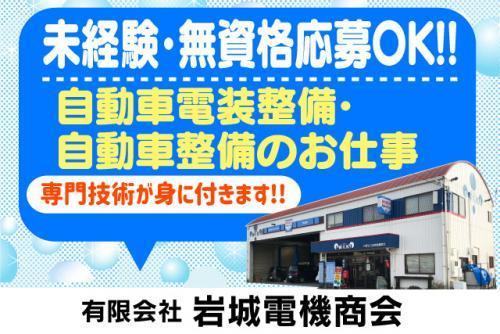 自動車 整備士 電装整備 資格取得 未経験 スキルアップ 正社員|松山市森松町