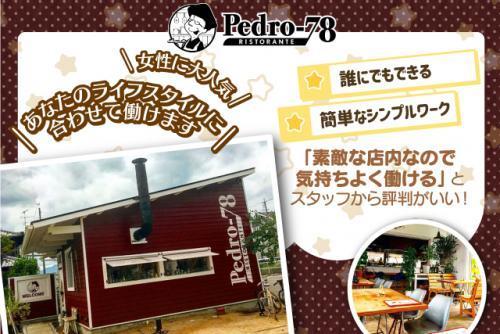 カフェレストラン 調理 接客 簡単 主婦 学生 パート バイト|松山市来住町