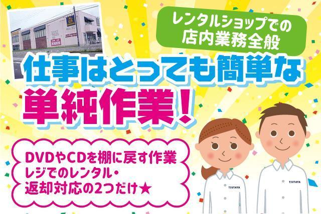 レンタルショップ 販売 接客 単純作業 特典あり 学生 バイト|松山市大可賀