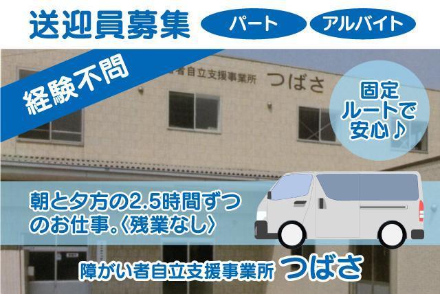 施設 送迎 固定ルート 短時間 普通免許 経験不問 バイト|松山市東垣生町