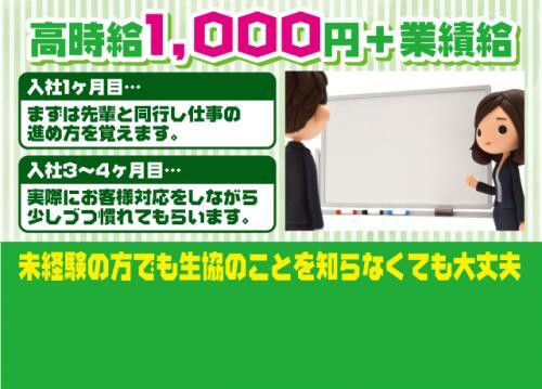 時給1,000円と高時給で、短時間で高収入も可能♪やりがいも抜群!