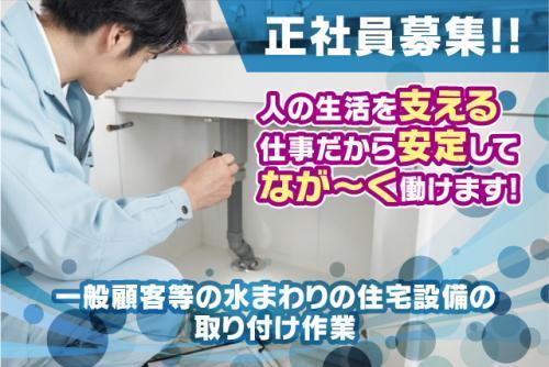 水まわり 工事 修理 残業ほぼなし 資格取得支援 正社員|松山市中央