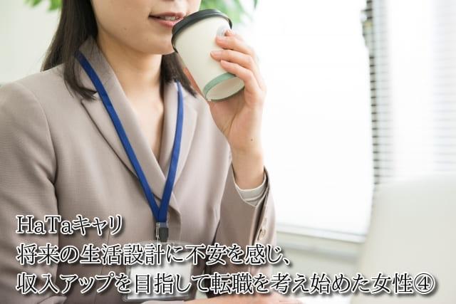 働きたいあなたへのヒント HaTaキャリ シリーズ7 第4回(2021年4月配信)