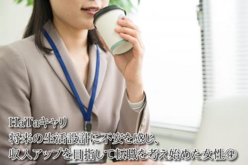 HaTaキャリ 将来の生活設計に不安を感じ、収入アップを目指して転職を考え始めた女性④