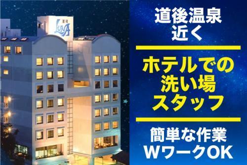 ホテル 洗い場 裏方作業 短時間 Wワーク 学生 高校生 バイト|松山市道後鷺谷町