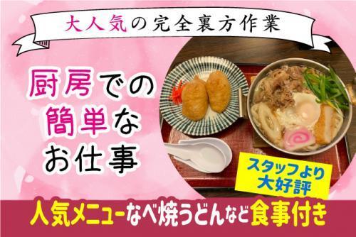 うどん屋 完全裏方作業 簡単な 調理補助 未経験 食事付 パート|松山市山越