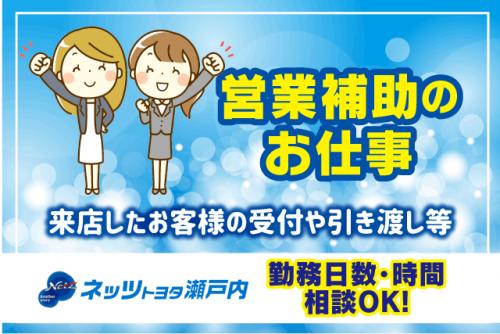 接客 営業補助 子育てママ 未経験 時間相談 日数相談 パート|松山市中央