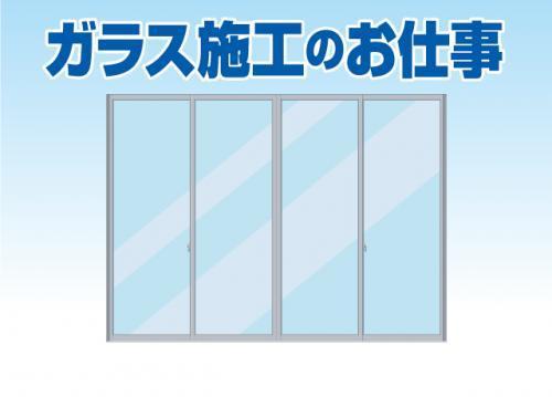 アルミガラス枠へのガラス入れや建設現場や自社工場でのガラス施工のお仕事。
