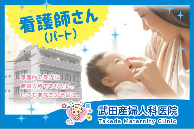 産婦人科 看護師 准看護師 外来 日勤のみ 夜勤なし パート|松山市木屋町