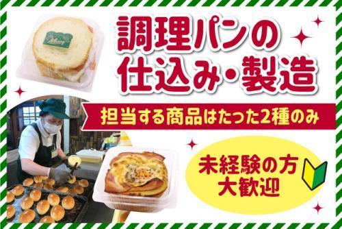 調理パン 製造 仕込み 裏方 簡単 深夜 早朝 バイト パート|松山市南土居町