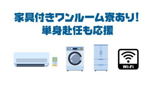 生活に必要な家具付きワンルーム寮あり!Wi-Fi完備でとっても便利♪