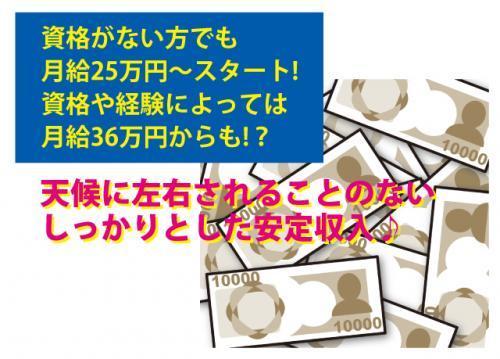 月給25万円以上!さらにボーナス年2回あり♪ 安定収入が人気です!