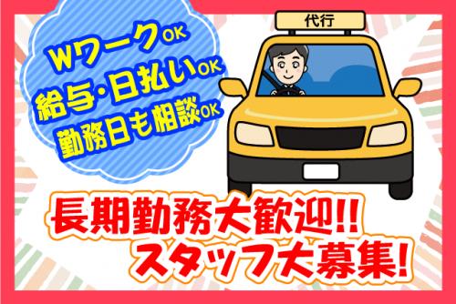 代行運転 ドライバー 二種免許 日払いOK 最低保証あり バイト|松山市立花