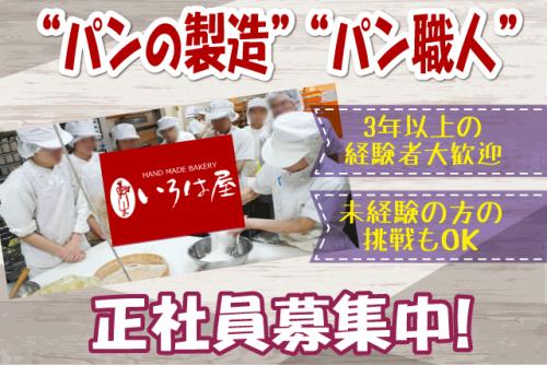 パン 製造 職人 接客なし 経験者歓迎 転勤なし 正社員|松山市清水町