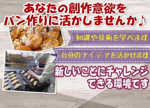 愛媛特産の素材にこだわったパンを製造し、地域の方々に愛されるお店(パン屋)です。