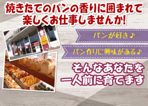 売場に併設して工場を設け、常に店頭に焼きたてアツアツのパンを提供♪