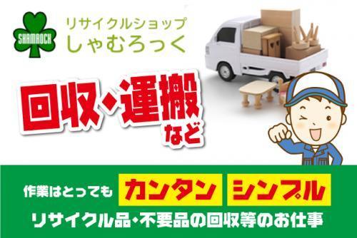 リサイクル 不要品 回収 運搬 作業 フルタイム 高時給 バイト|松山市内浜町