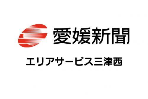 生活情報誌の配布、パート・バイトのお仕事|松山市神田町