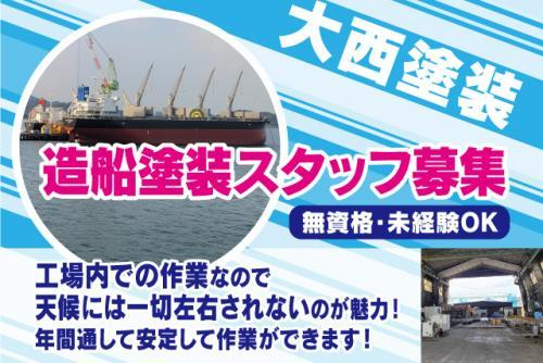 工場内 造船 船舶 塗装 資格取得 資格手当 高待遇 正社員|今治市大西町