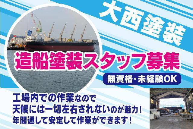 工場内 造船塗装 船舶塗装 資格取得 資格手当 高待遇 正社員|今治市大西町新町