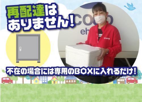 宅配にありがちな、面倒な再配達がありません♪不在の場合には専用のBOXにそっと入れるだけ!