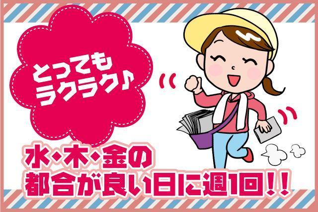 情報誌 新聞 週1日 配達 土日休み シニア 主婦 パート|松山市上野町