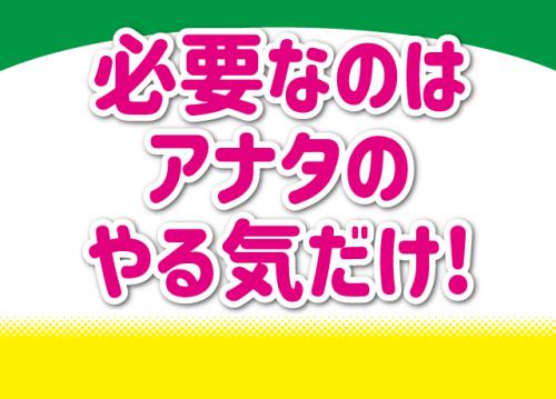 開業費用0円で今すぐ働けます!