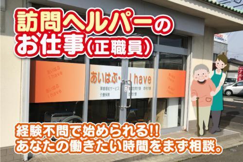 登録ヘルパー 訪問介護 無資格OK 未経験OK 資格取得 正社員|松山市久米窪田町