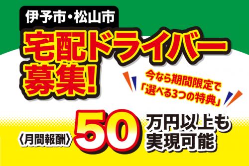 軽貨物 ドライバー 宅配 定期 配送 スポット 転職 委託|松山市朝生田町