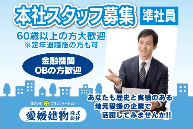 総務 財務 不動産 安定収入 シニア 定年 土日休み 準社員|松山市平和通