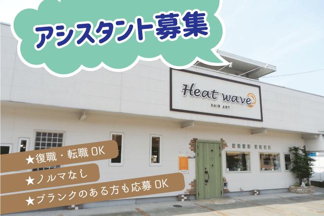 美容師 アシスタント 手伝い 短時間勤務 子育て 主婦 パート|松山市土居町