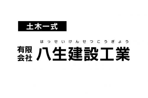土木作業、社員のお仕事|松山市津吉町
