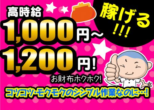 コツコツ・モクモクのシンプル作業なのに高時給1,000円〜1,200円!