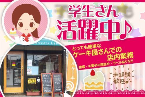 ケーキ屋 接客 パティシエ補助 土日限定 箱詰め 未経験 バイト|松山市針田町