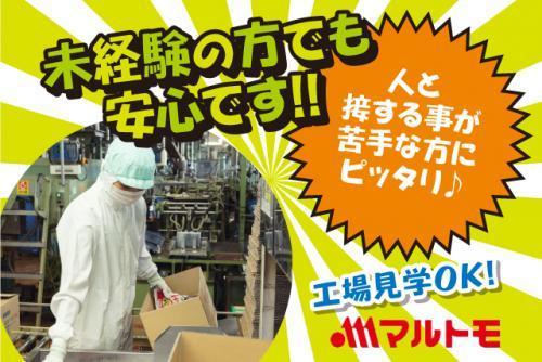 食品工場 製造業務 ライン 軽作業 土日休み 未経験OK パート 伊予市米湊