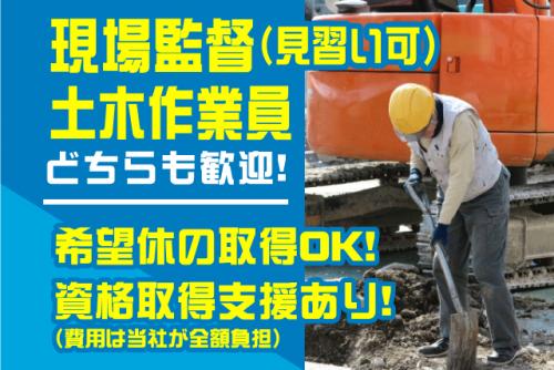 現場監督 土木作業 資格取得支援 希望休 安定 正社員|松山市土居田町