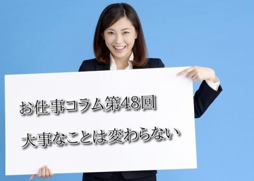 お仕事コラム 第48回 【大事なことは変わらない】