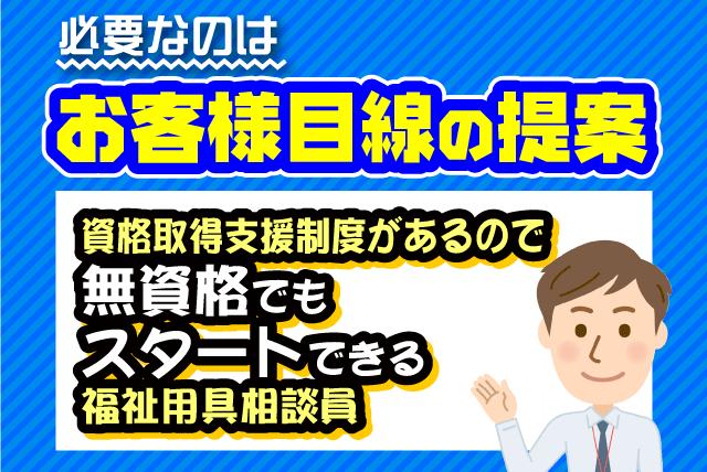 福祉用具 提案 営業 医療 無資格OK 未経験 週休2日 正社員|香川県高松市林町