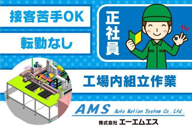 組立作業 調整作業 FA装置 精密機械 安定 転勤なし 正社員 東温市北方