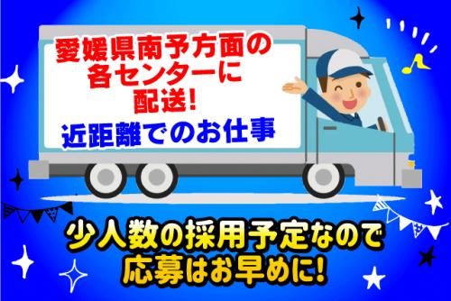 4t トラック 配送 中型免許 ルート 長期 シニア バイト|伊予郡松前町北川原