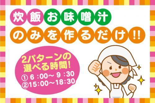 施設 簡単調理 料理 クックチル方式 週2日 子育てママ パート|松山市南江戸