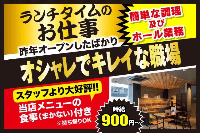 調理補助 ホール 未経験 駅チカ 食事付 フリーター バイト|松山市湊町