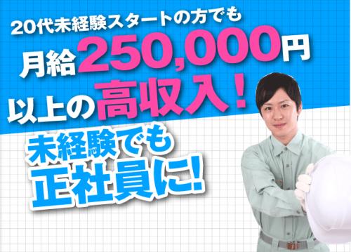 未経験でも月給250,000円以上の高収入が目指せる!