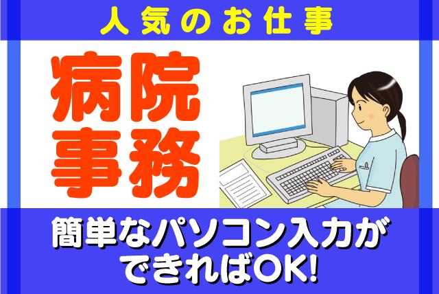 病院 事務 医療事務 未経験 無資格 PC入力 正社員|松山市高木町