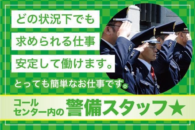 常駐警備 室内警備 出入管理 無資格 未経験 祝い金 バイト|松山市一番町