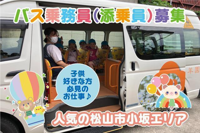 バス 添乗 補助 送迎 園児 夕方から 短時間 土日休み パート 松山市小坂